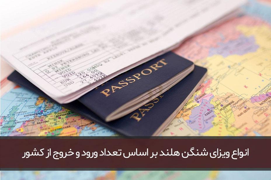 انواع ویزای شنگن هلند بر اساس تعداد ورود و خروج از کشور