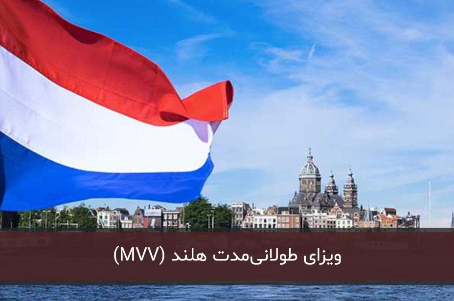 ویزای طولانیمدت هلند (MVV)