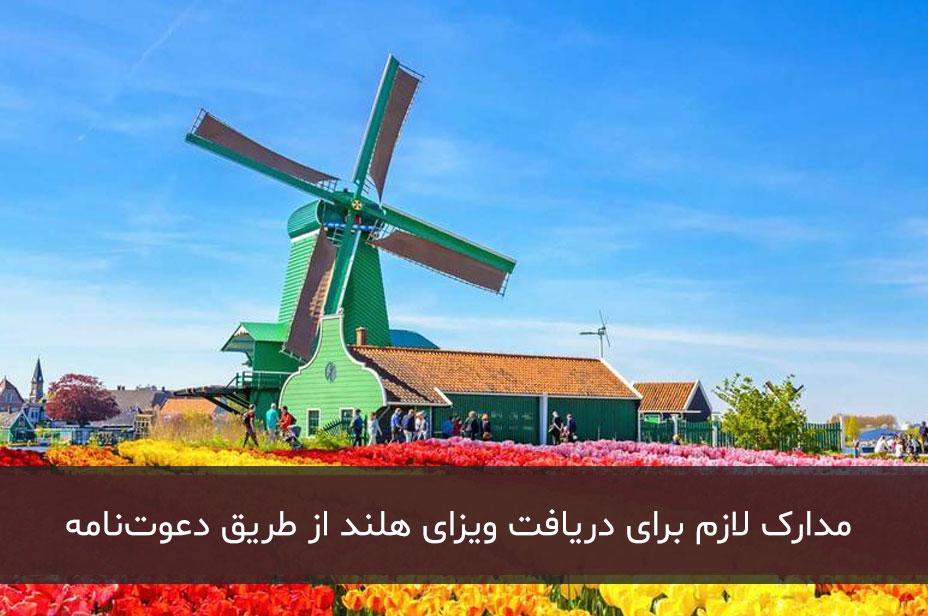 مدارک لازم برای دریافت ویزای هلند از طریق دعوتنامه
