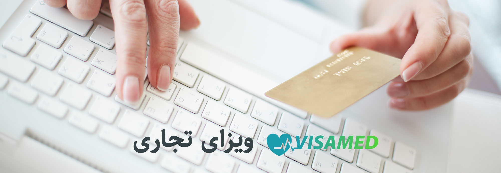 ویزای تجاری - Business Visa